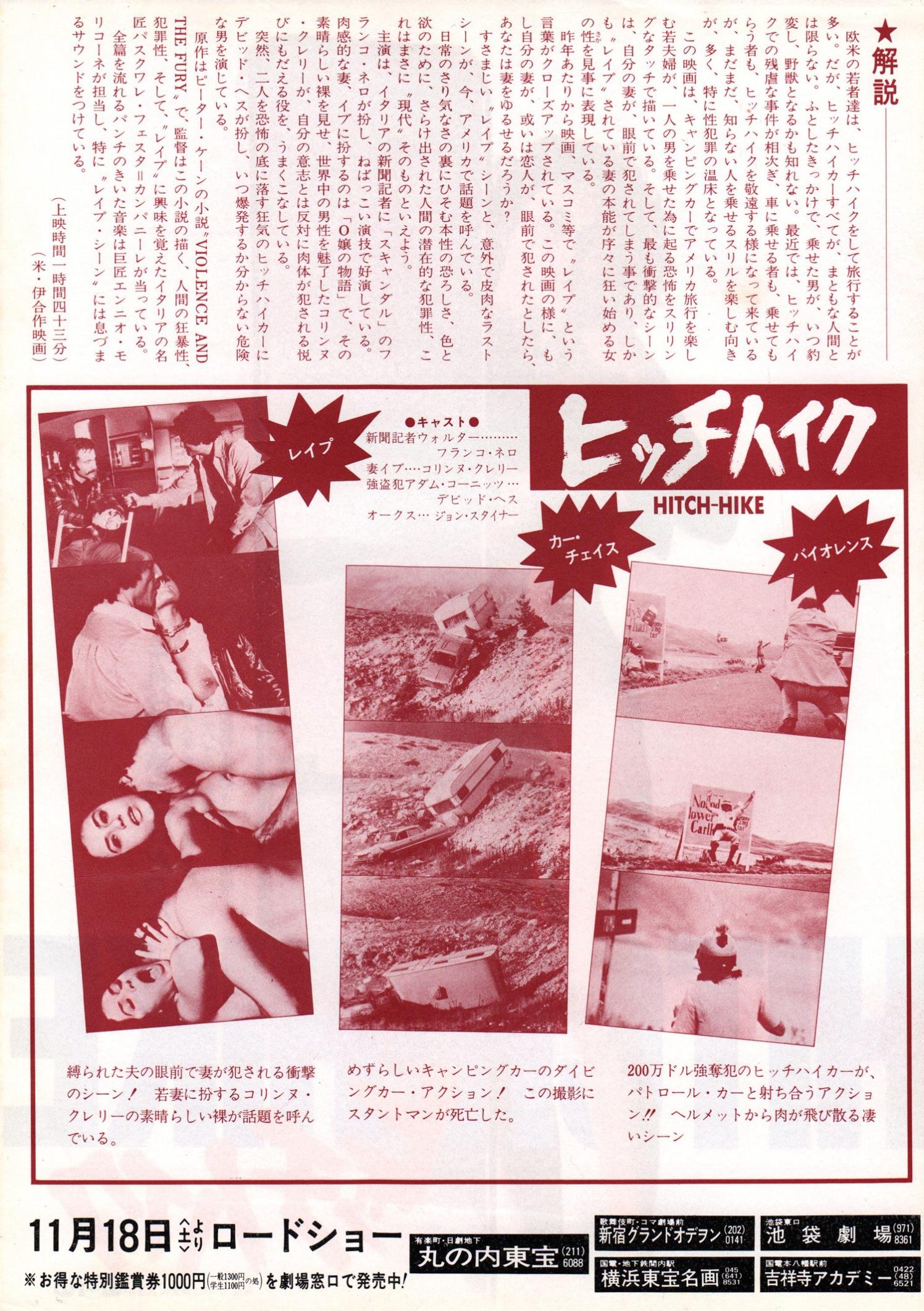 hitchhike-japan-2