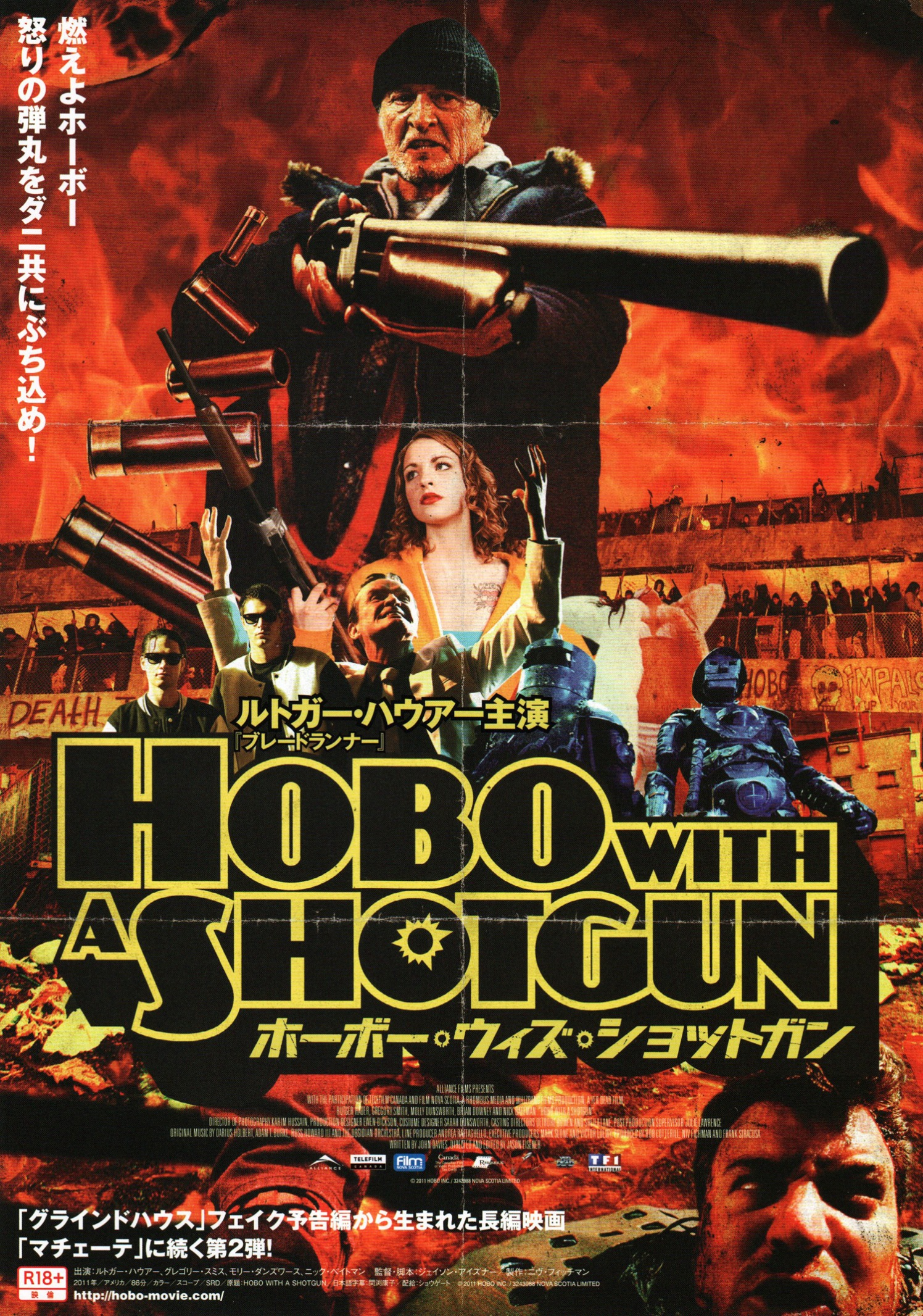 hobowithashotgun-japan-1