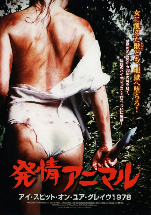 ispitonyourgrave_japan-1