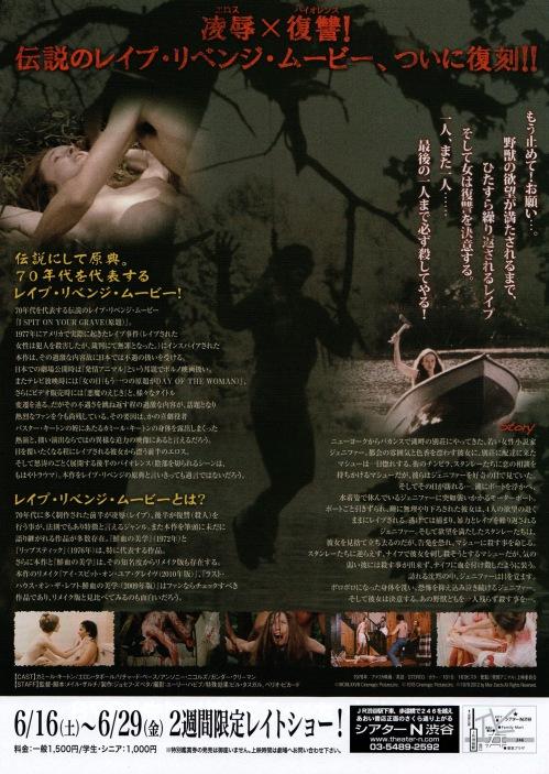 ispitonyourgrave_japan-2