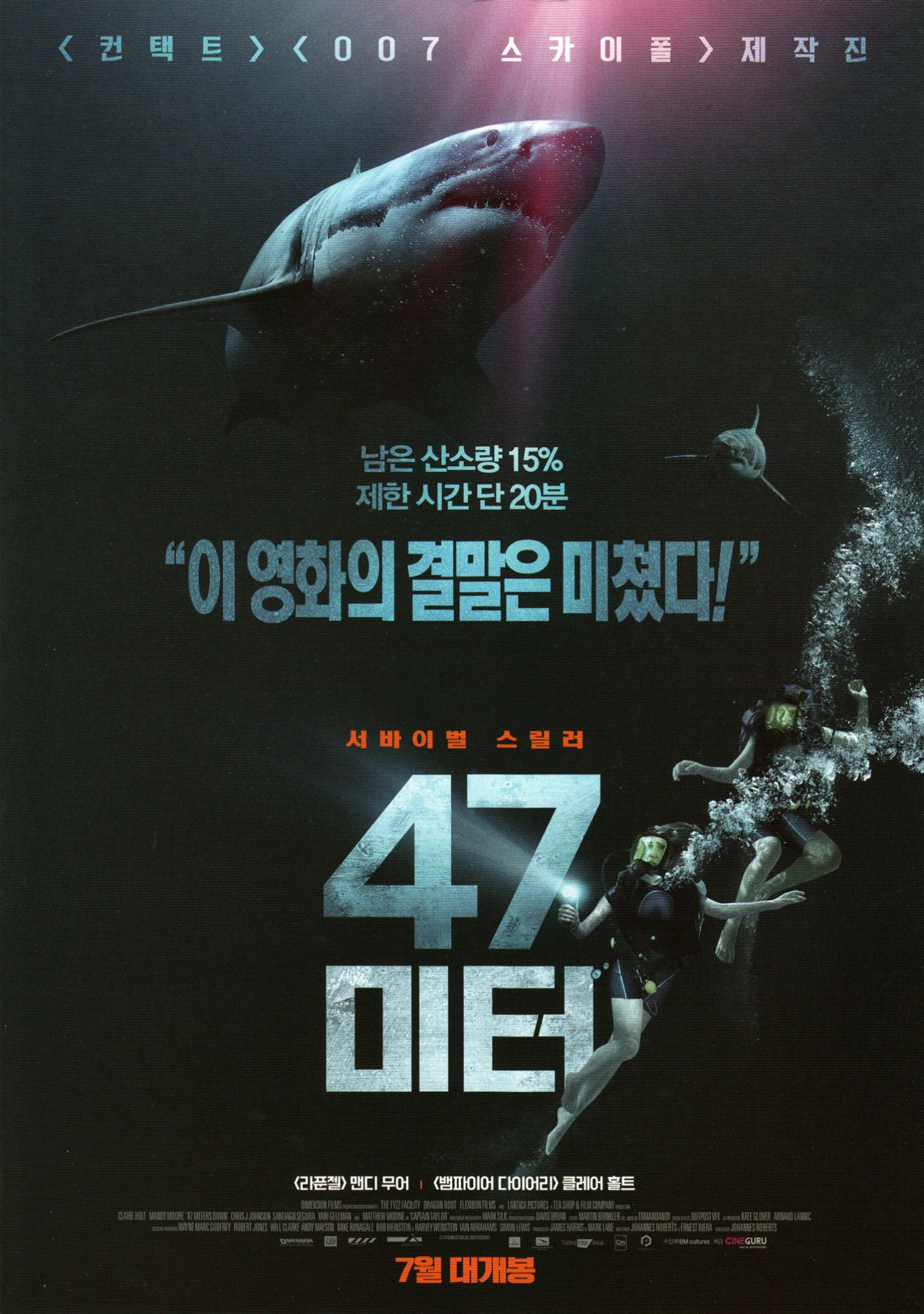 47meters_korea-1