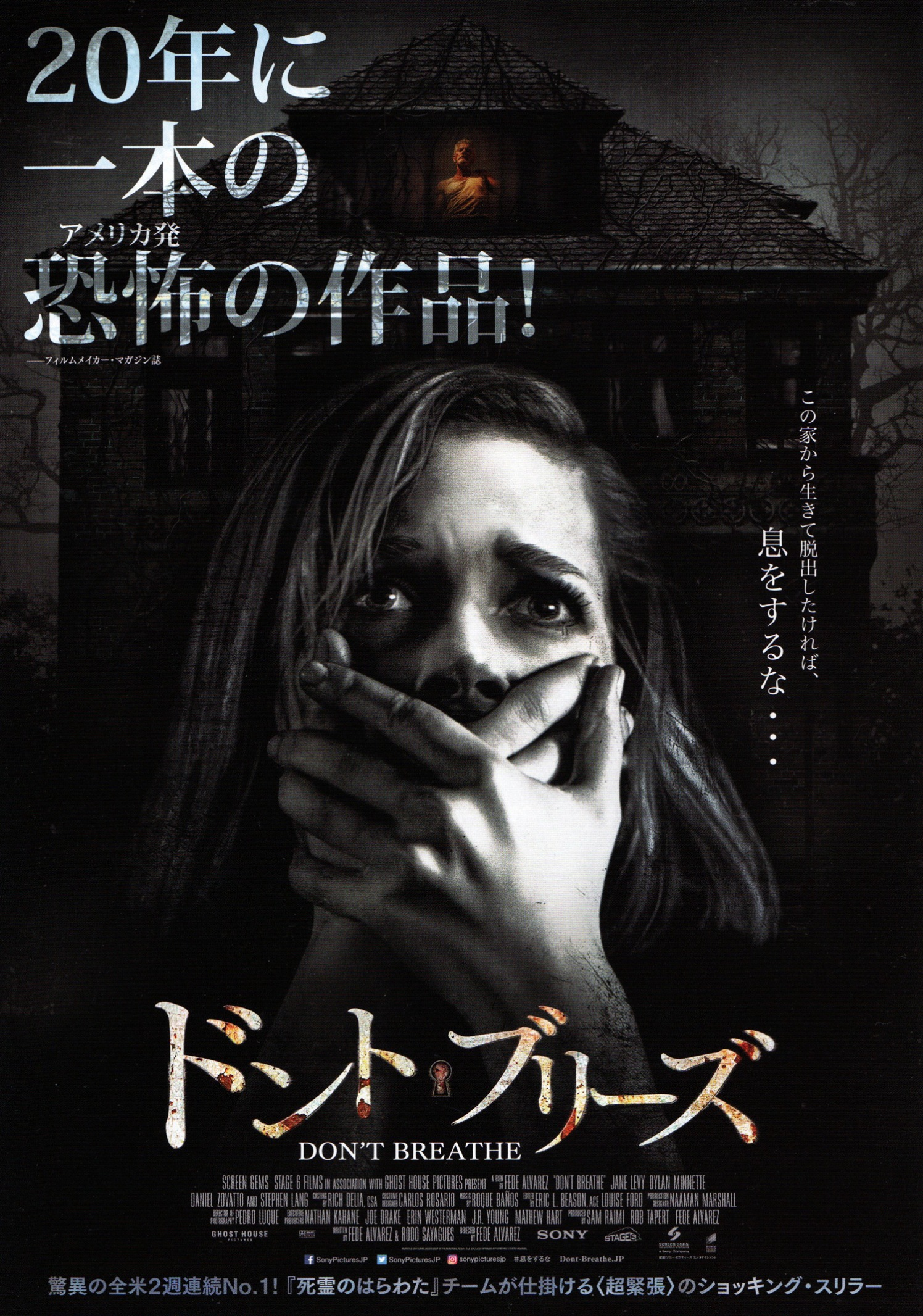 dontbreathe-japan-1