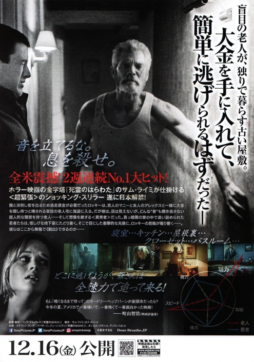 dontbreathe-japan-2