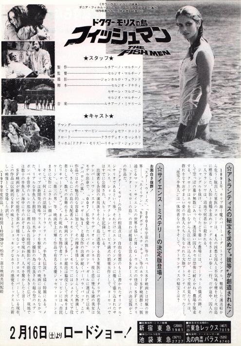 islandofthefishmen-japan-2