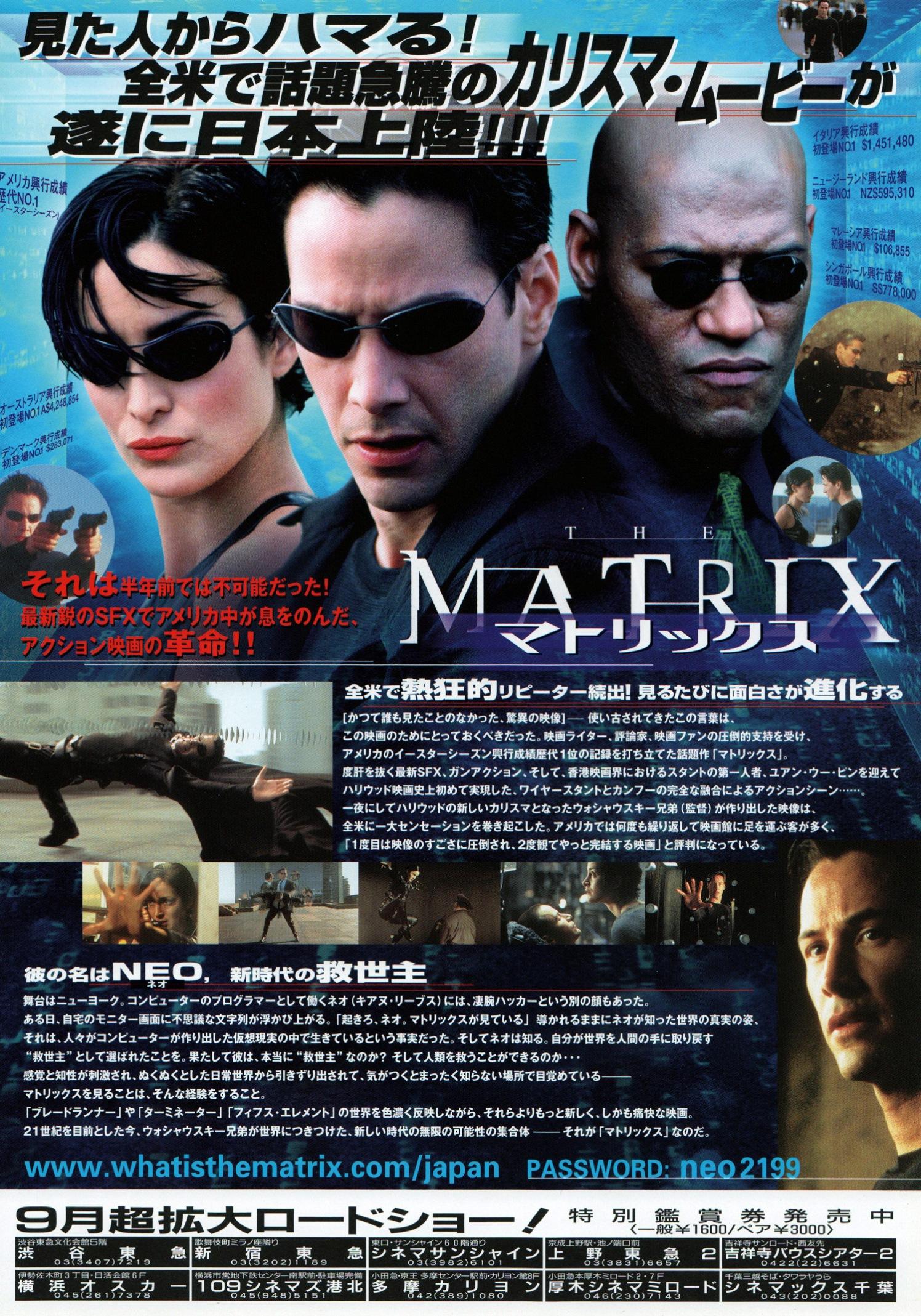 matrix-japan-2