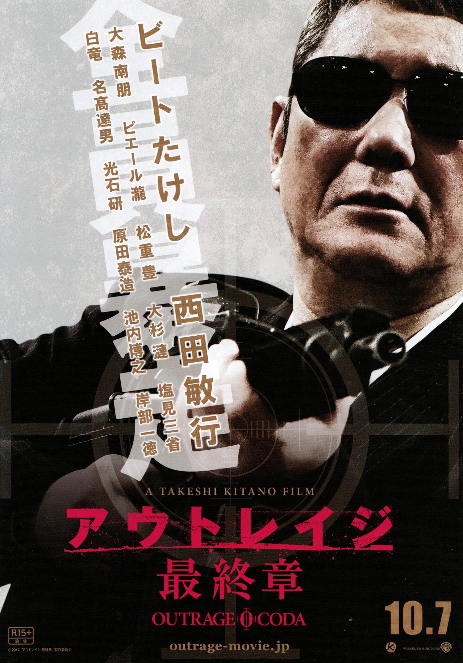 outragecoda-japan-1