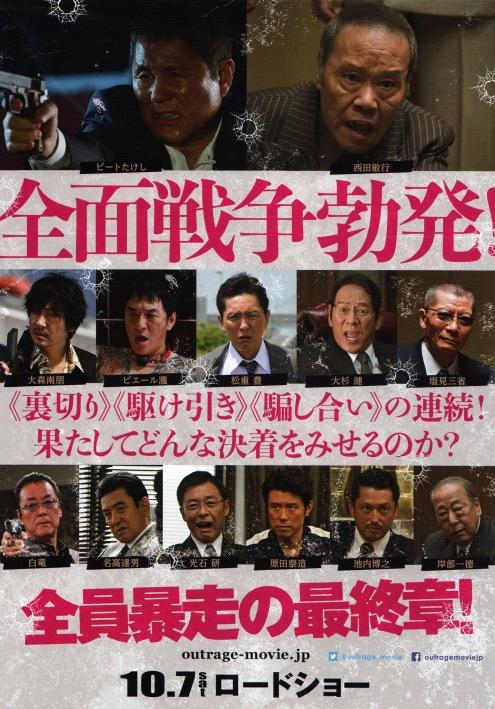 outragecoda-japan-2