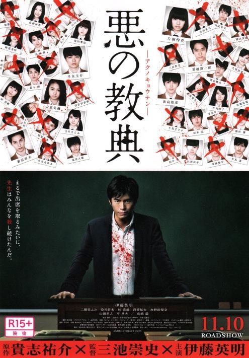 lessonofevil-japan-1