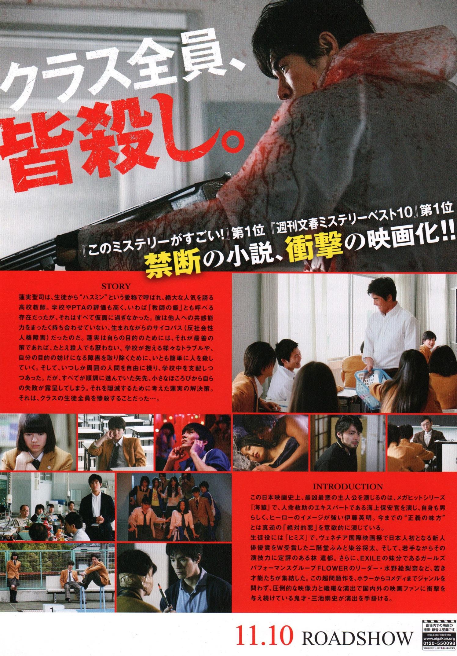 lessonofevil-japan-2