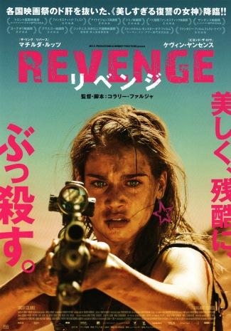 revenge-japan-1