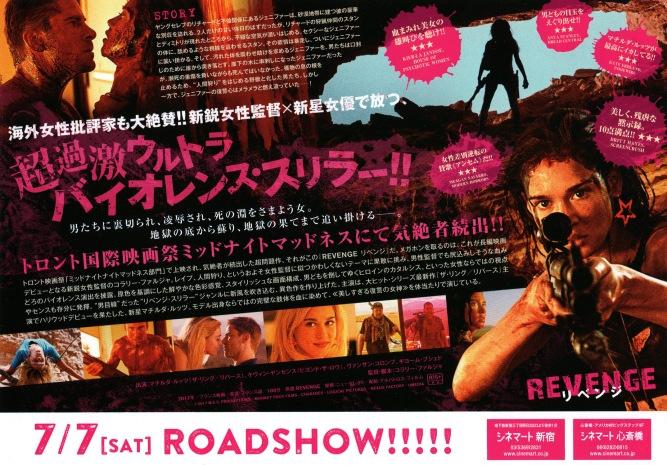 revenge-japan-2