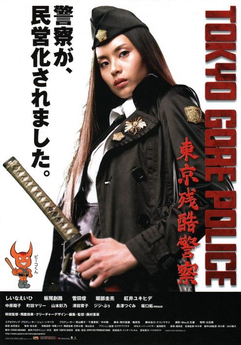 tokyogorepolice-japan-1