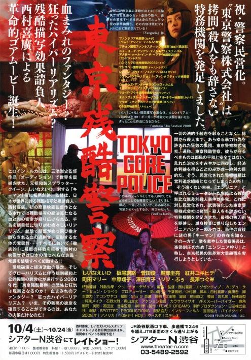 tokyogorepolice-japan-2