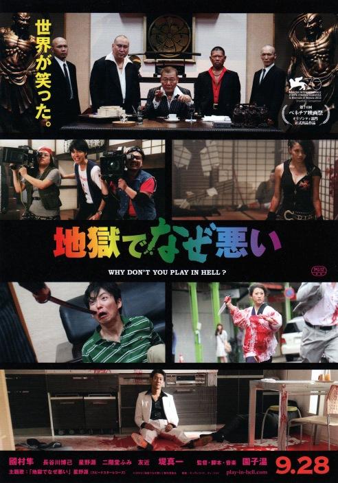 whydontyouplayinhell-japan-03