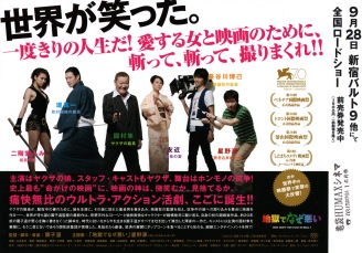 whydontyouplayinhell-japan-04