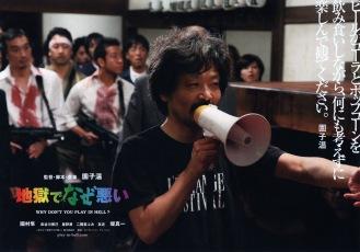 whydontyouplayinhell-japan-06