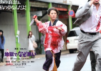 whydontyouplayinhell-japan-07