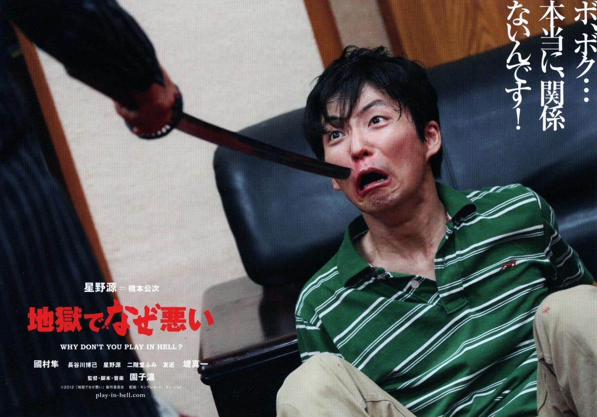 whydontyouplayinhell-japan-08