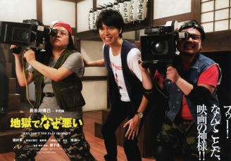 whydontyouplayinhell-japan-09