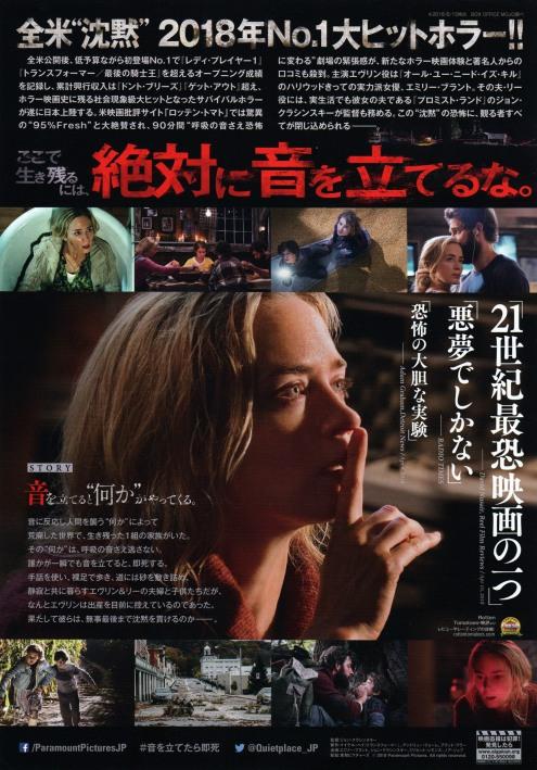 aquietplace-japan-2