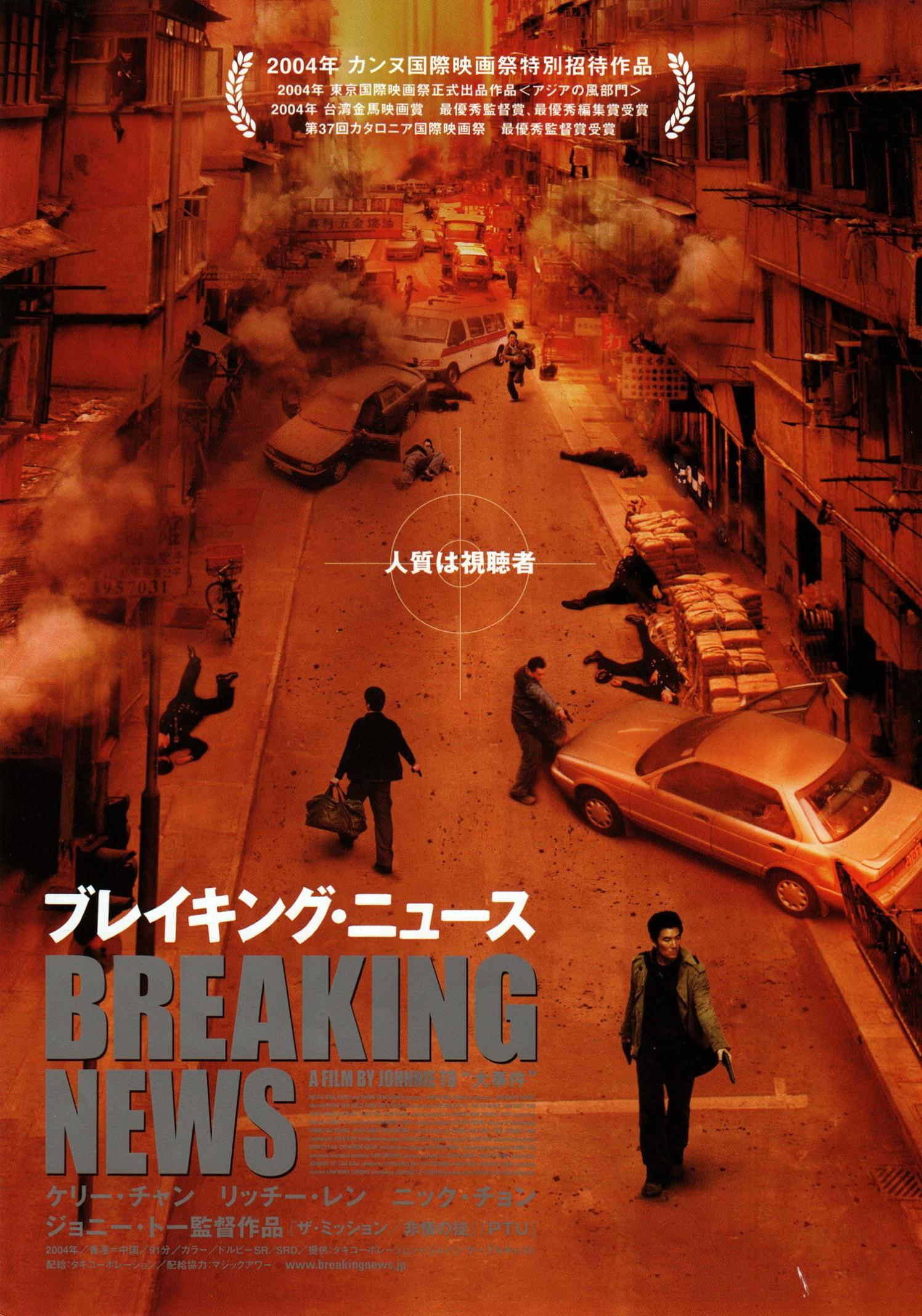 breakingnews-japan-1