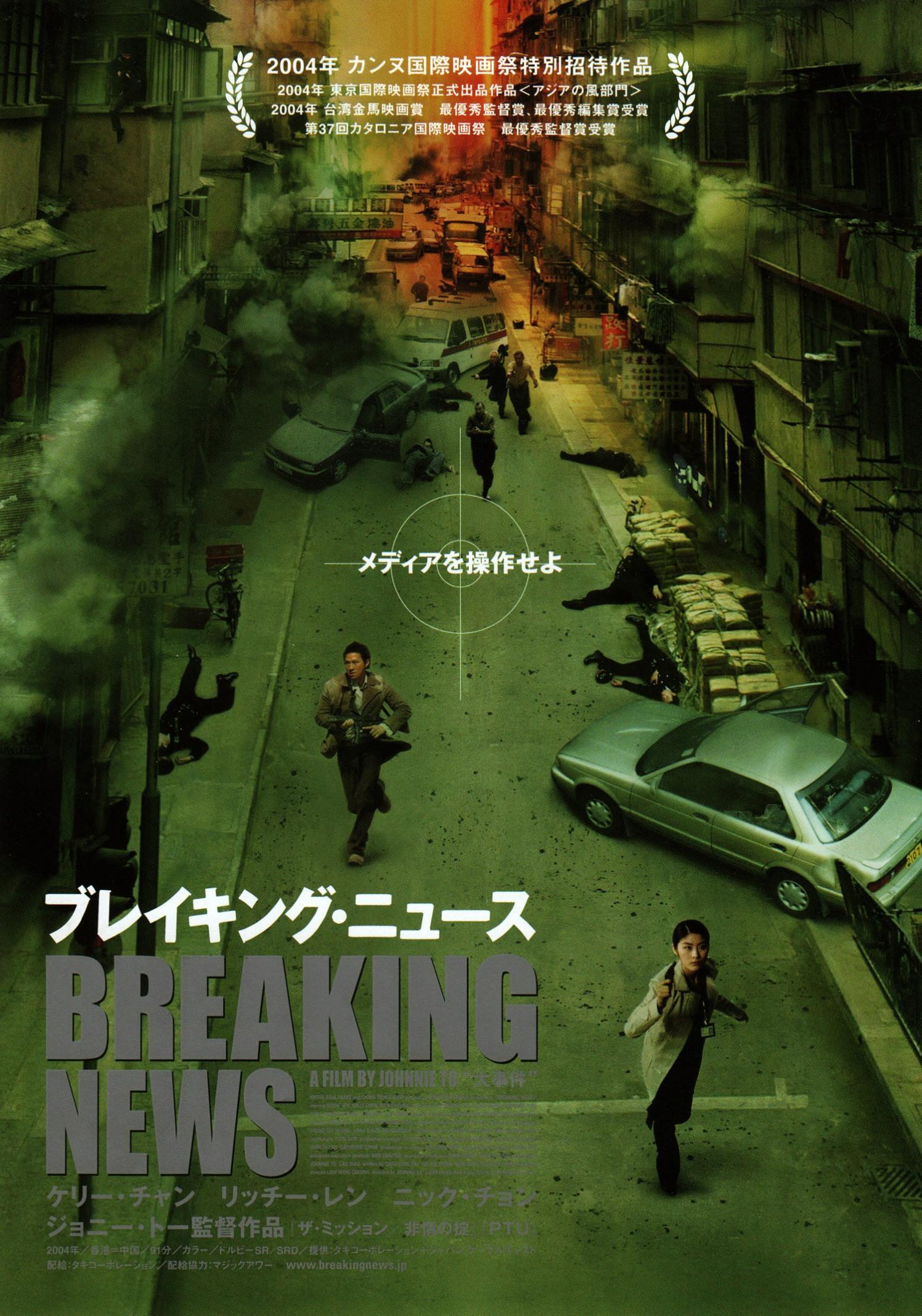 breakingnews-japan-2