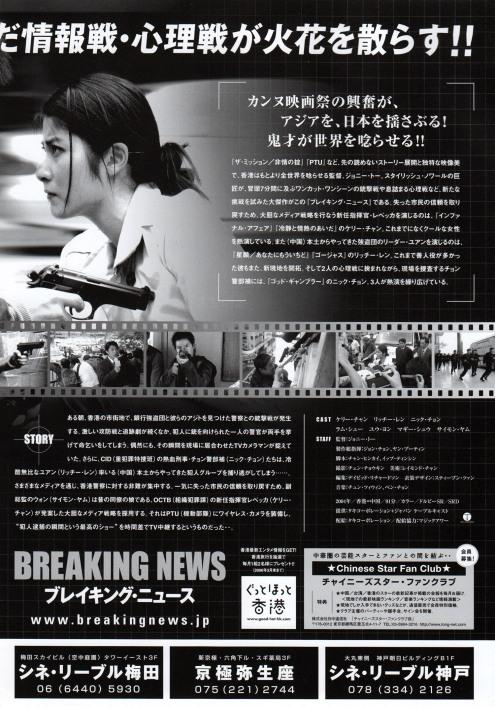 breakingnews-japan-3