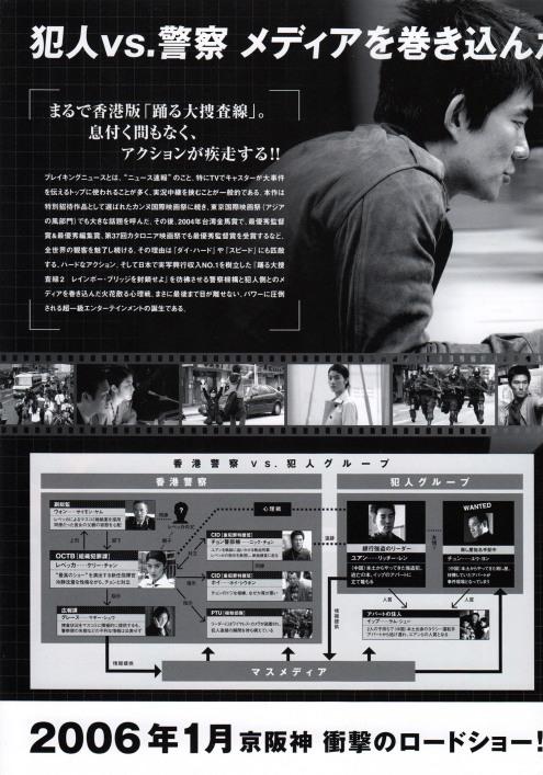 breakingnews-japan-4