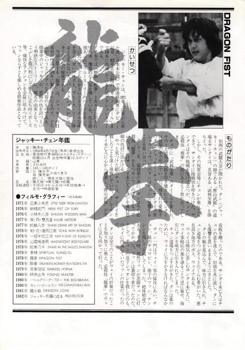 dragonfist-japan-2