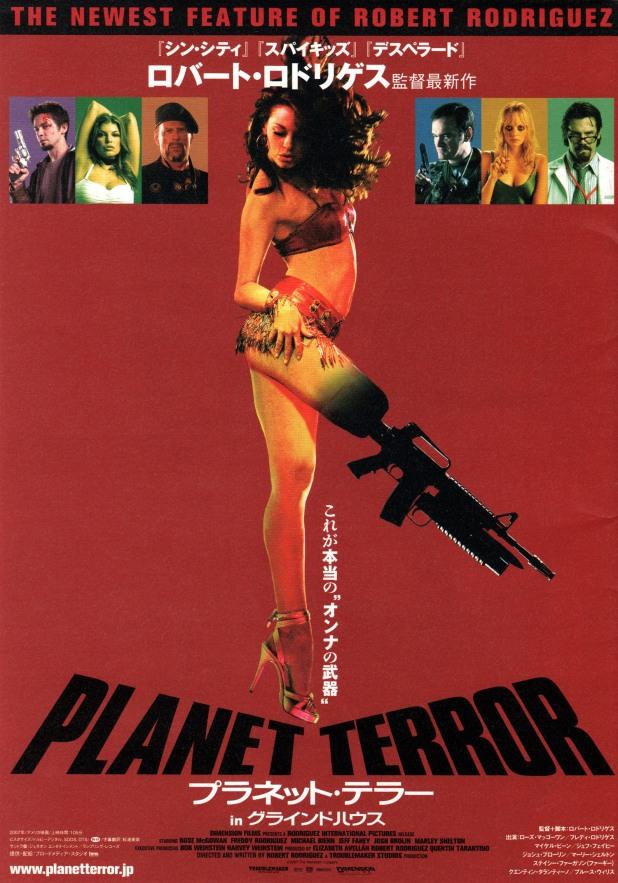 planetterror-japan-1