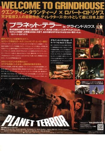 planetterror-japan-2