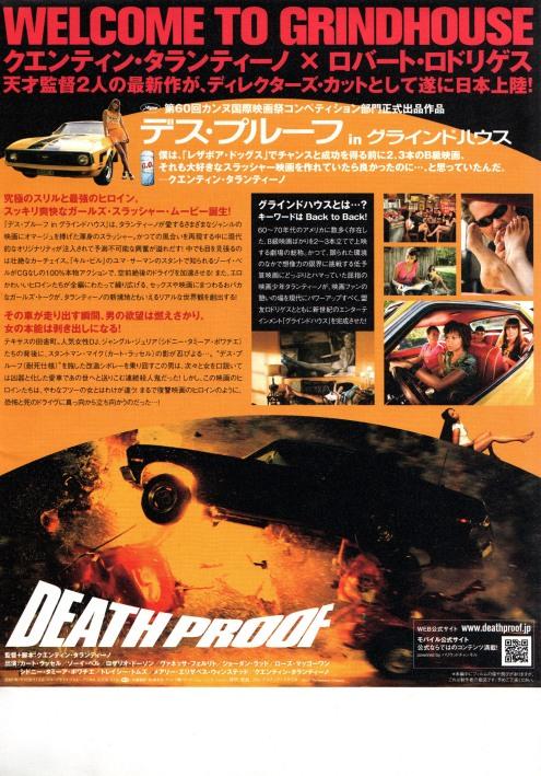 planetterror-japan-3