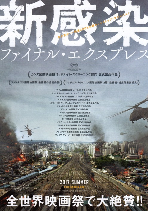 traintobusan-japan-1