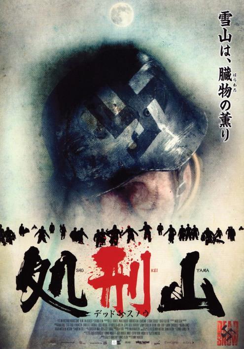 deadsnow-japan-1