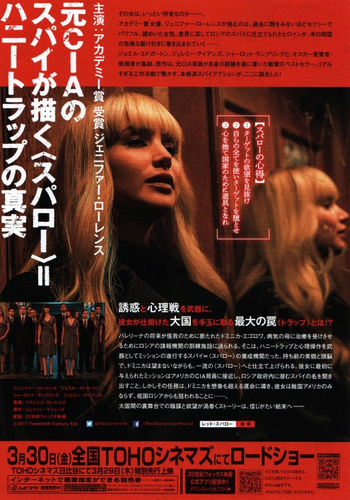 redsparrow-japan-2