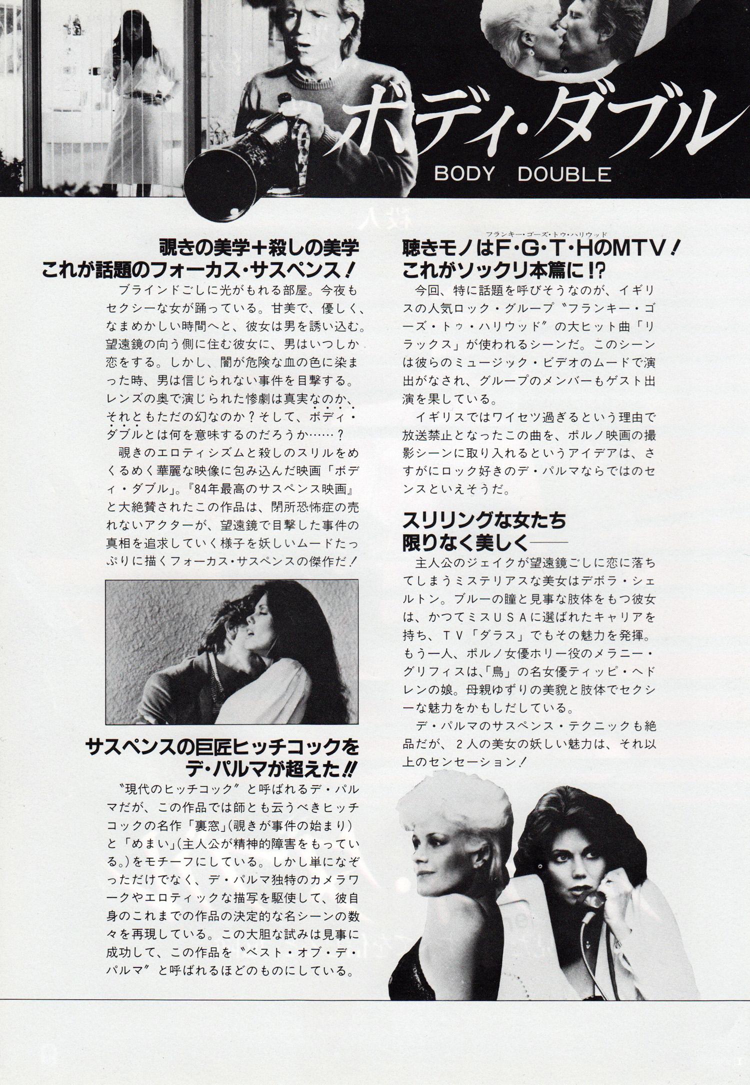bodydouble-japan-2