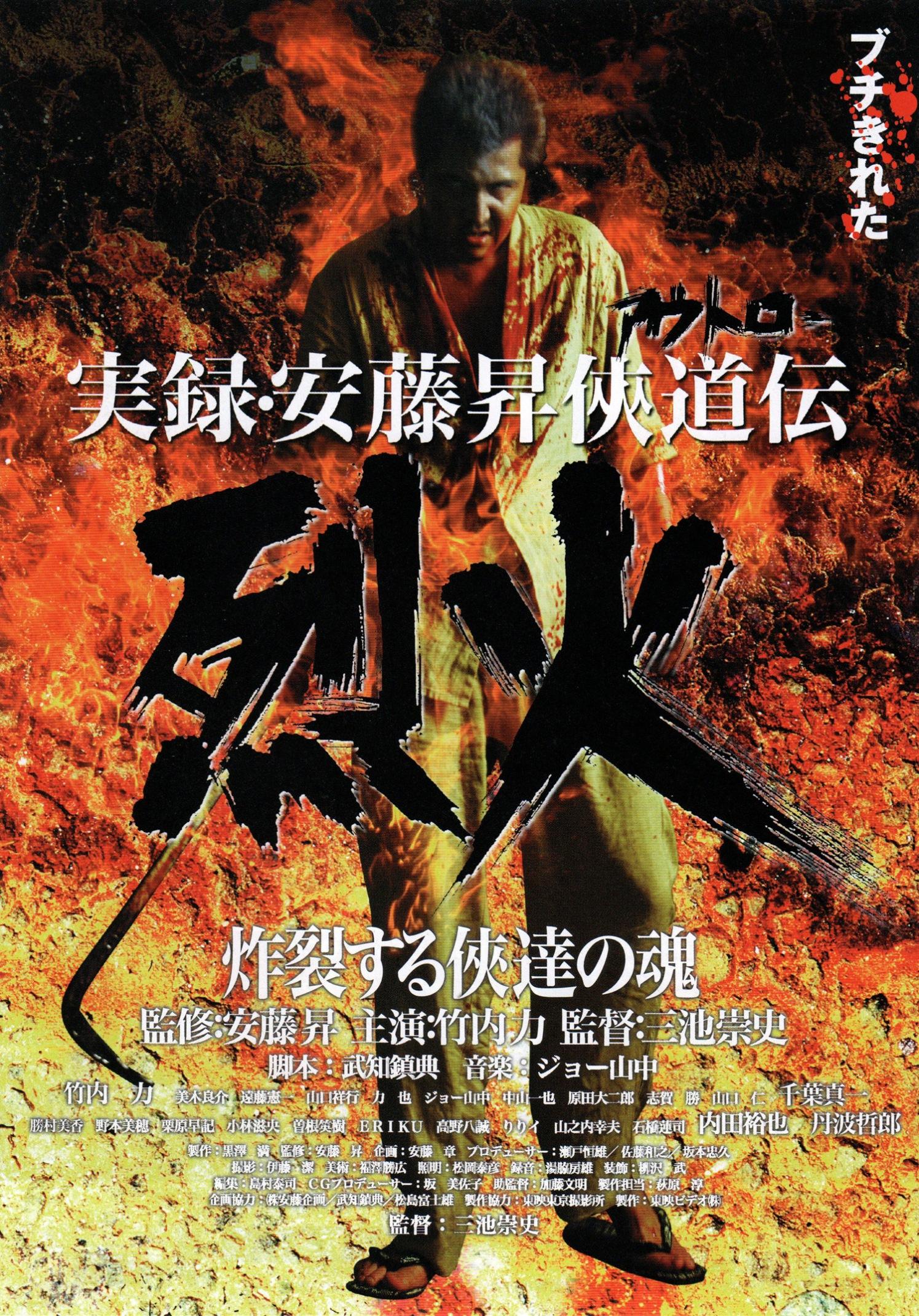 deadlyoutlawrekka-japan-1