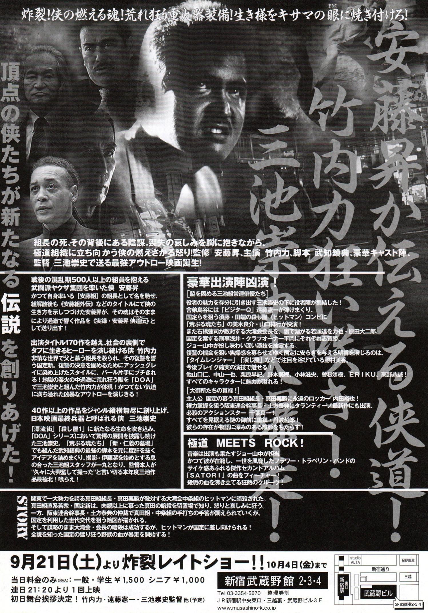 deadlyoutlawrekka-japan-2