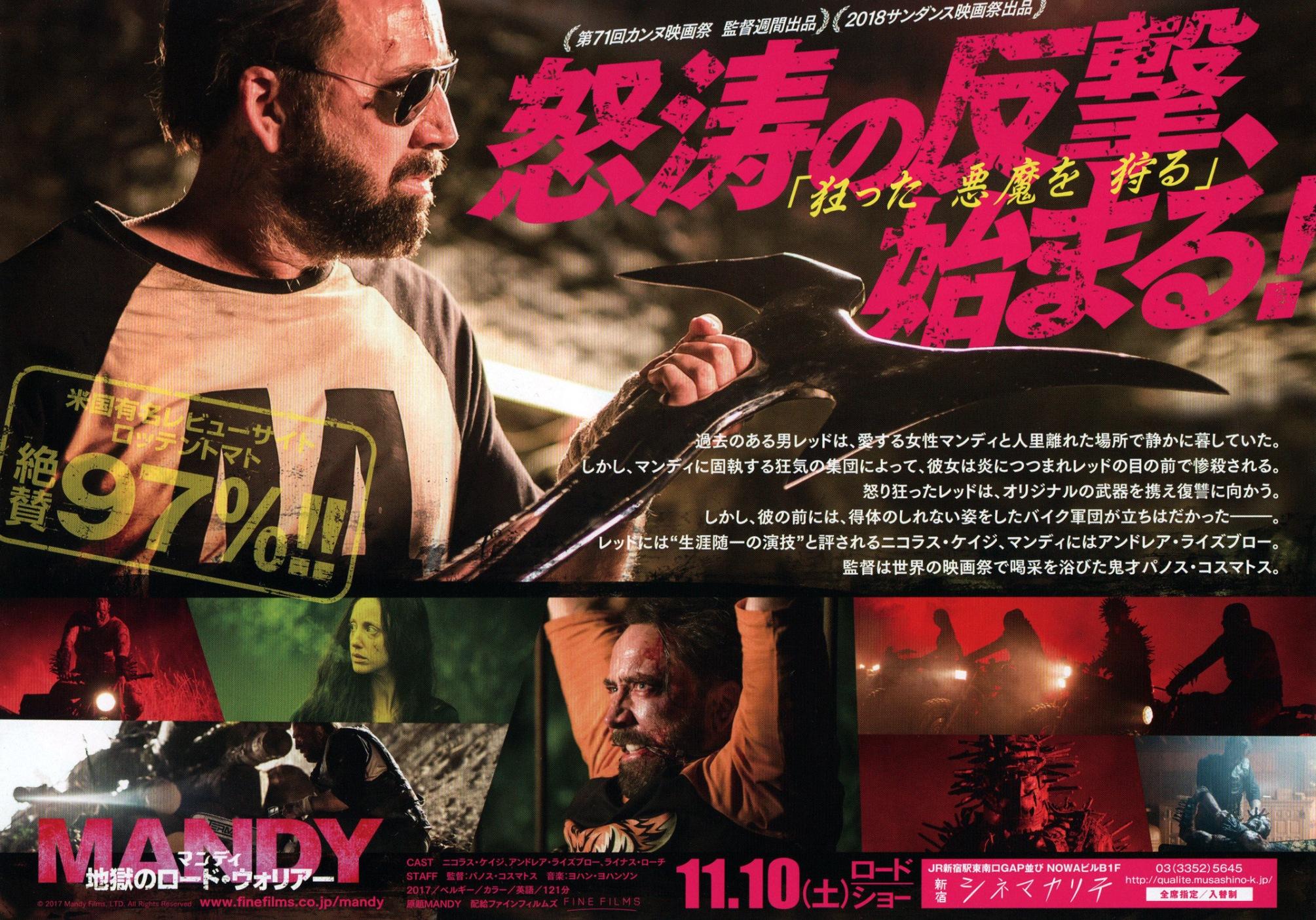 mandy-japan-2