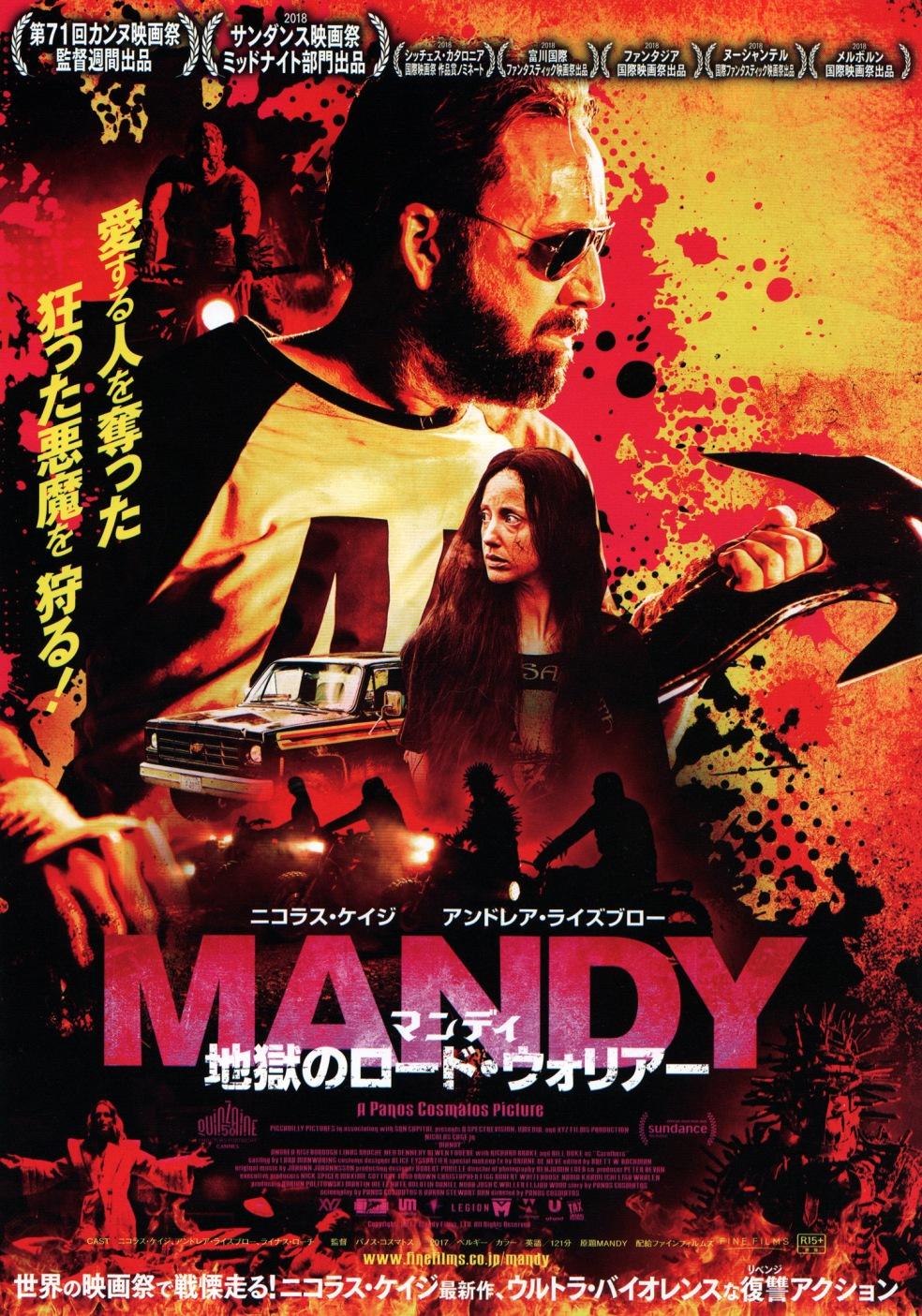 mandy-japan2-1