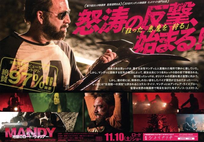 mandy-japan2-2