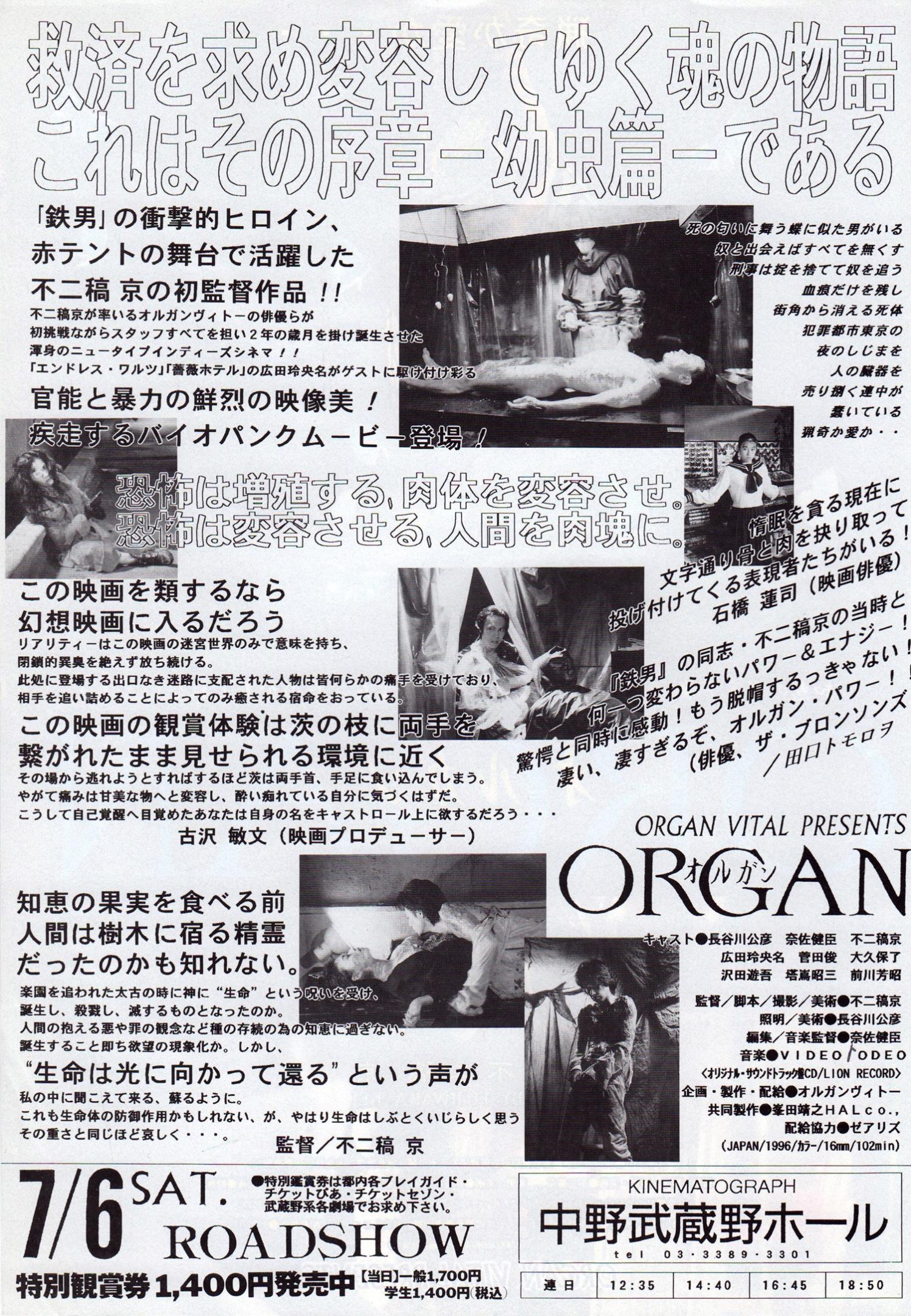 organ-japan-2