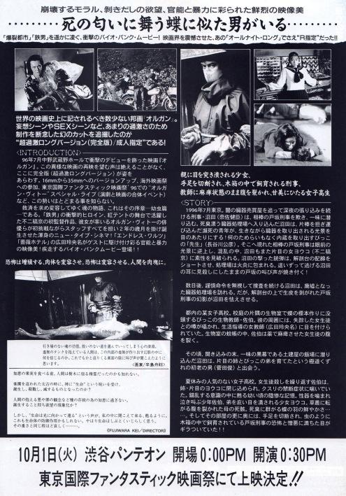 organ-japan_2-2