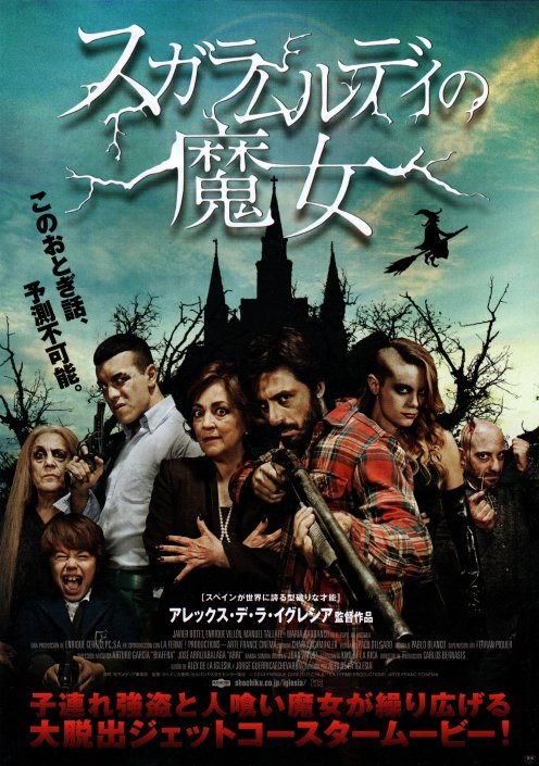 witchingandbitching-japan-1