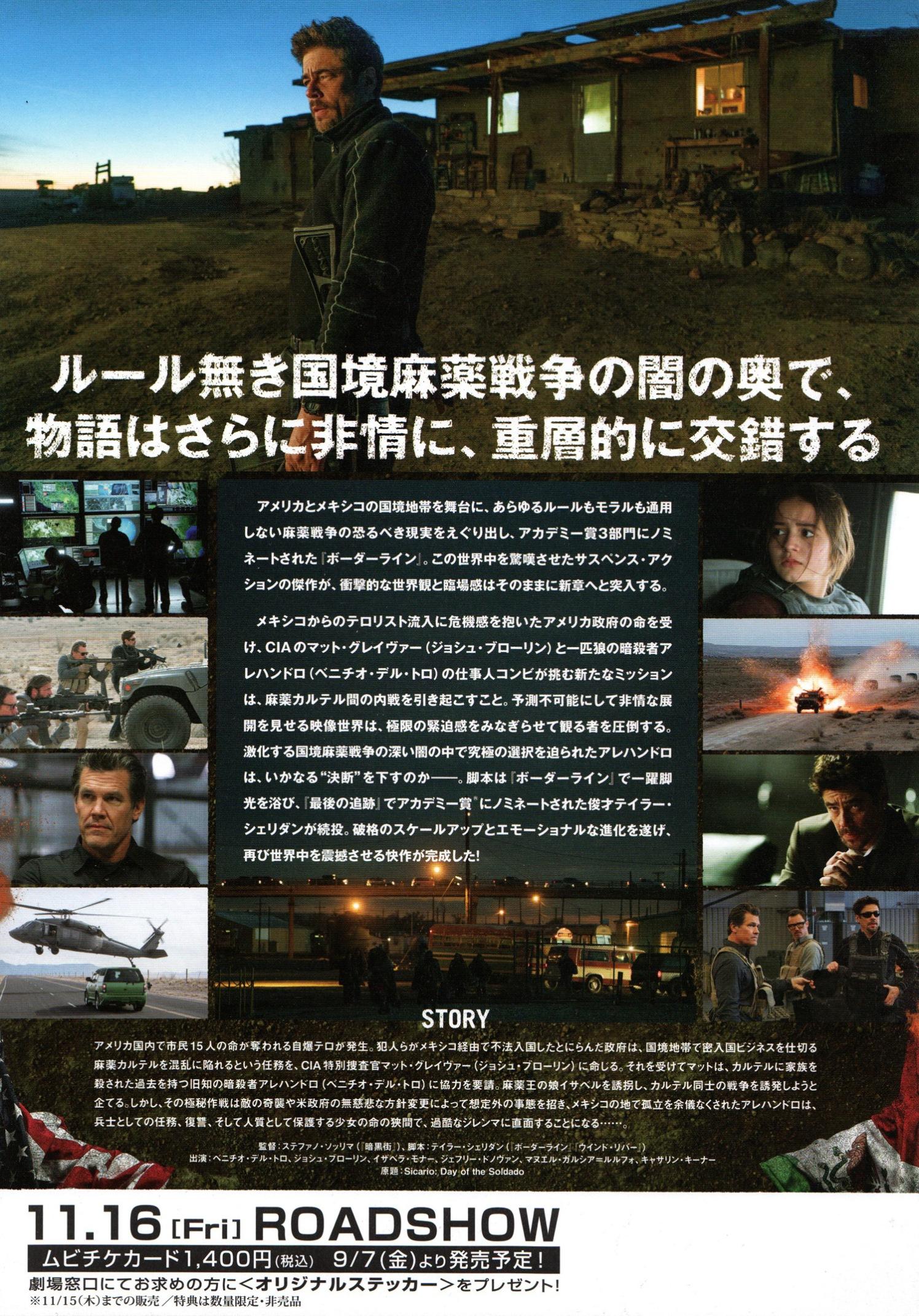 sicario2-japan-2