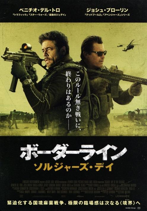 sicario2-japan