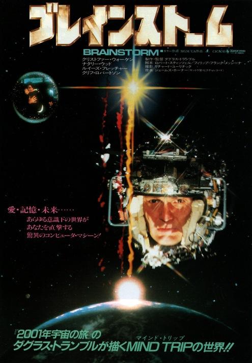 brainstorm-japan-1