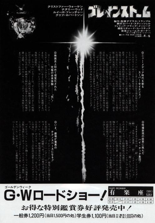 brainstorm-japan-2