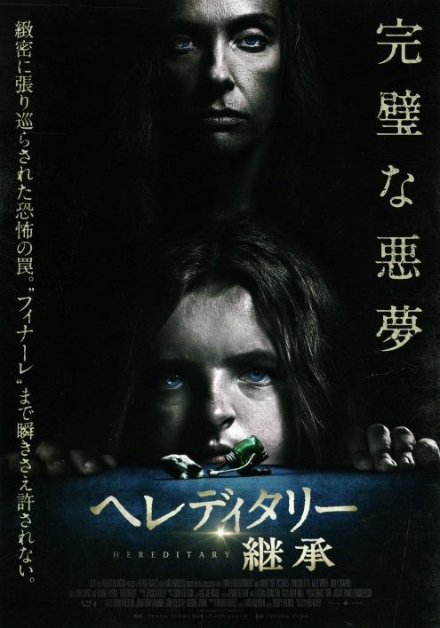 hereditary-japan-1