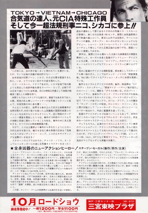 nico-japan-2